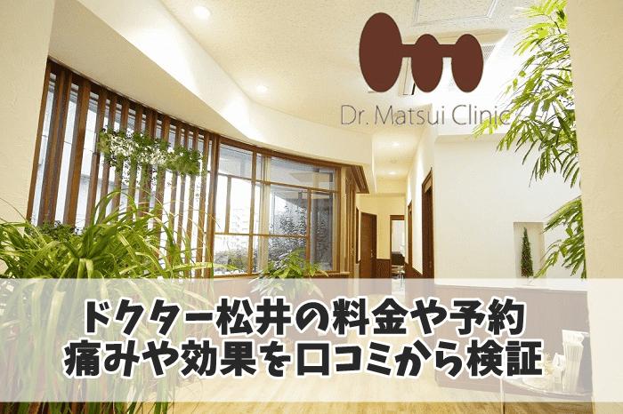 ドクター松井クリニックのエントランス