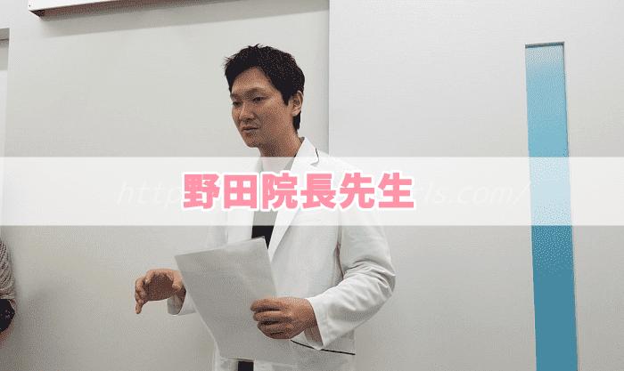 野田院長先生