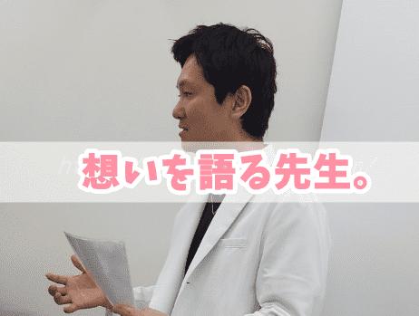 自身のクリニックに対する想いを語る野田先生
