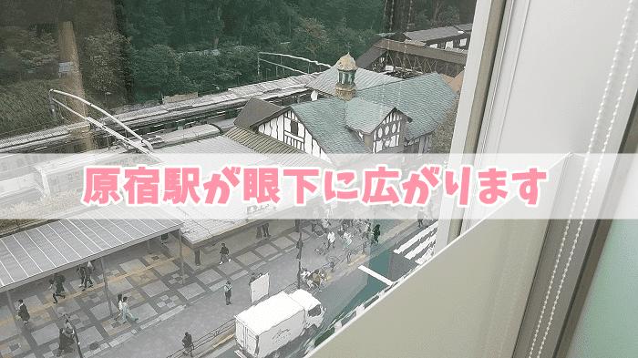 トイクリから見た原宿駅