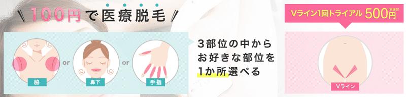 3部位から選ぶトライアル脱毛とVライン500円脱毛