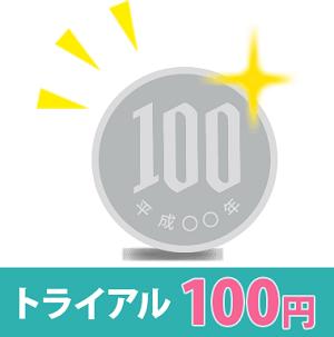 100円トライアル脱毛